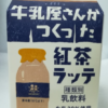 森乳業 「牛乳屋さんがつくった紅茶ラッテ」