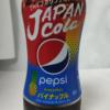 サントリー 「ペプシ ジャパンコーラ パイナップル」