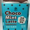 森乳業 「チョコミントラッテ」
